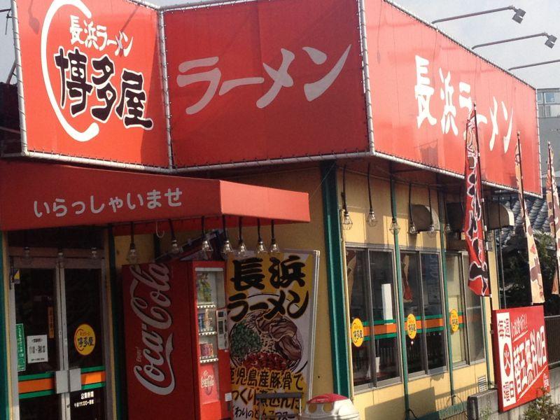 長浜ラーメン博多屋 廿日市市店