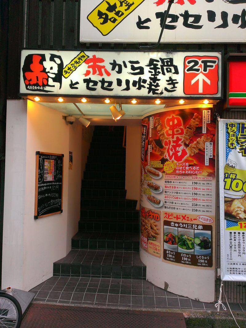 赤から 広島えびす店