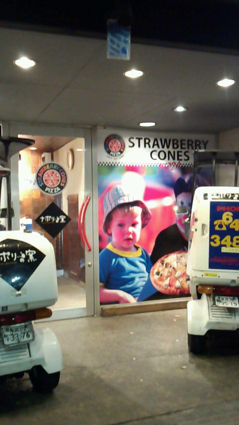 ストロベリーコーンズ盛岡中央店