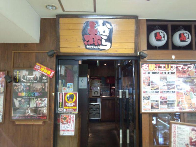赤から 名鉄レジャック店