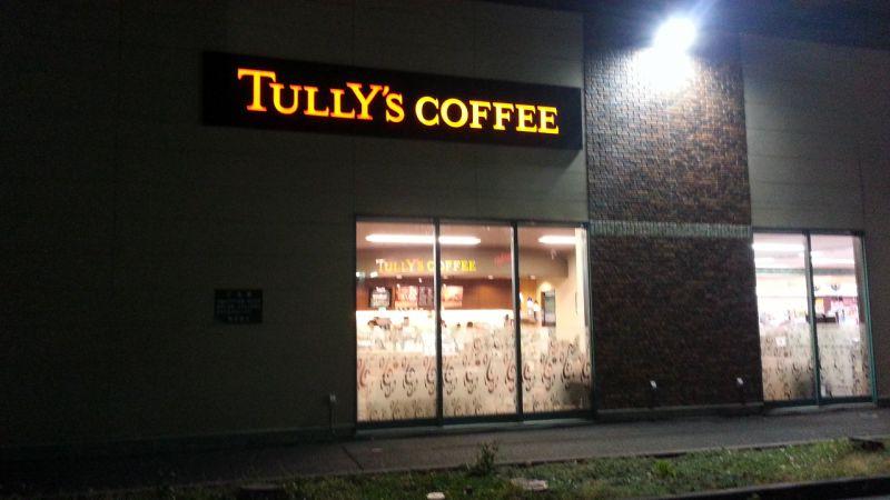 タリーズコーヒー 長野川中島店