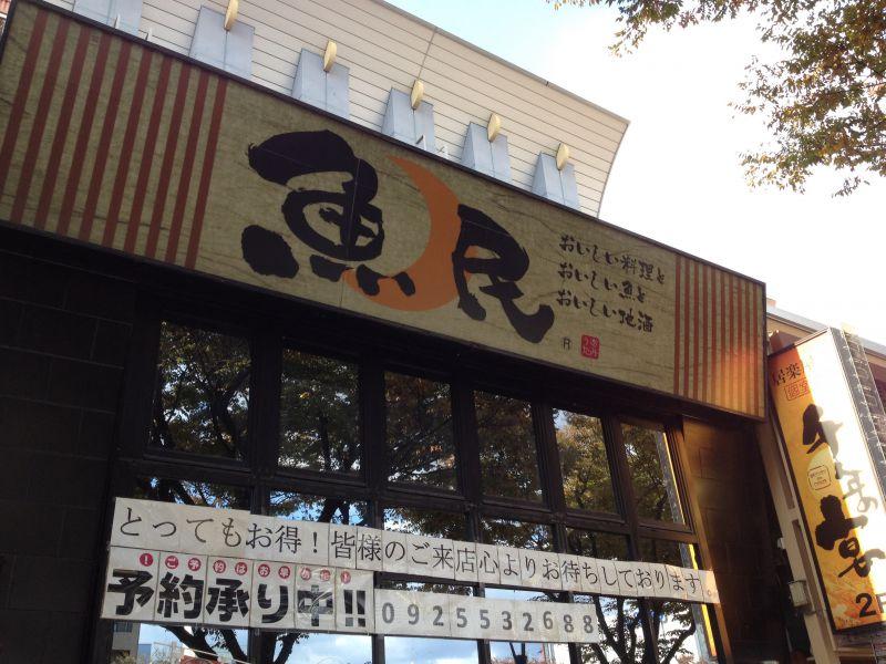 魚民 大橋東口駅前店