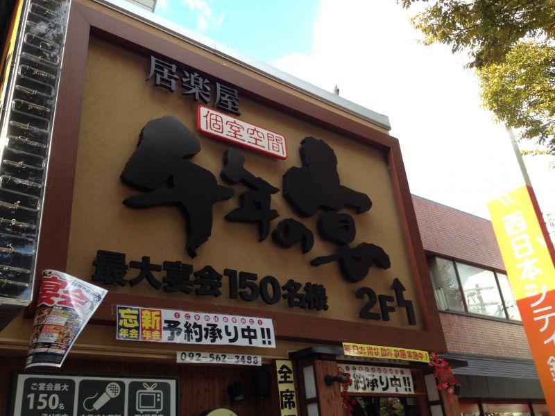 千年の宴 大橋東口駅前店