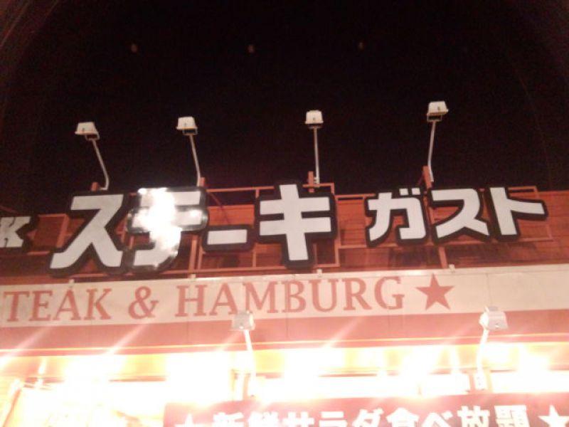 ステーキガスト 太平通店