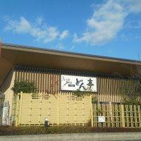 どん亭 花園インター店