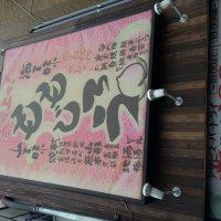 ももじろう JR山科駅前店