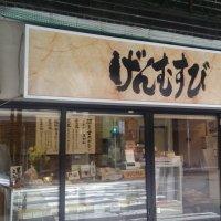 玄米おむすび専門店 げんむすび