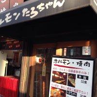 焼肉ホルモン たろちゃん 大正橋店