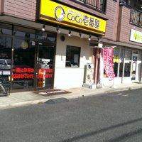 CoCo壱番屋 加須下三俣店