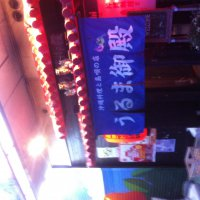 沖縄料理と島唄の店 うるま御殿