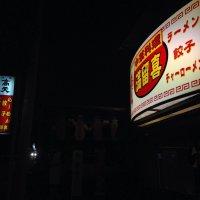 中華料理 満留喜 岡谷