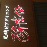 酔虎伝 JR尼崎駅前店