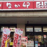 なか卯 三郷駅南口店