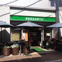 自然食品の店 F&F 自由が丘店