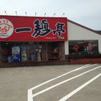 和風とんこつラーメン 一麺亭 小月店