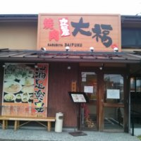 カルビ屋大福 尾道店