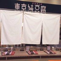 東京純豆腐 船橋店