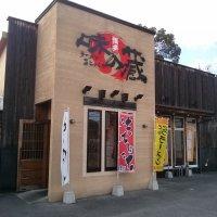 味の蔵 尾道店
